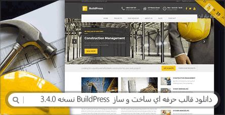 دانلود قالب وردپرس حرفه ای ساخت و ساز BuildPress نسخه 3.4.0
