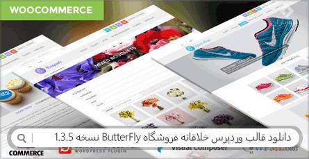 دانلود قالب وردپرس خلاقانه فروشگاه ButterFly نسخه 1.3.5