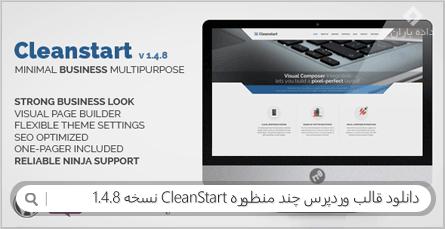 دانلود قالب وردپرس چند منظوره CleanStart نسخه 1.4.8