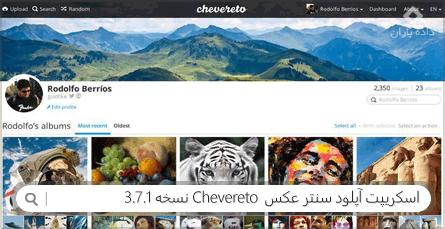 اسکریپت آپلود سنتر عکس Chevereto نسخه 3.7.1