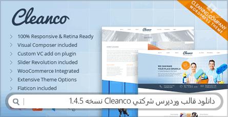 دانلود قالب وردپرس شرکتی Cleanco نسخه 1.4.5