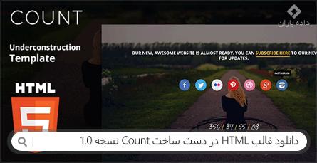 دانلود قالب HTML در دست ساخت Count نسخه 1.0