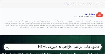دانلود قالب شرکتی طراحی به صورت HTML