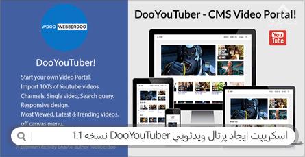 اسکریپت ایجاد پرتال ویدئویی DooYouTuber نسخه 1.1