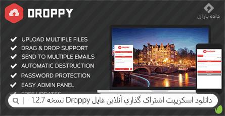 دانلود اسکریپت اشتراک گذاری آنلاین فایل Droppy نسخه 1.2.7