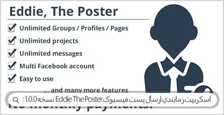 دانلود اسکریپت زمابندی ارسال پست فیسبوک Eddie The Poster نسخه 1.0.0