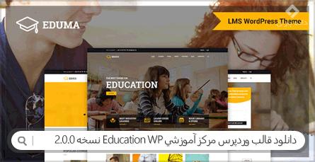 دانلود قالب وردپرس مرکز آموزشی Education WP نسخه 2.0.0