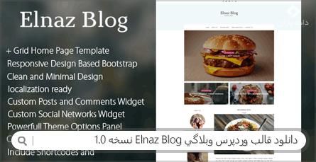 دانلود قالب وردپرس وبلاگی Elnaz Blog نسخه 1.0