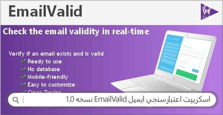 اسکریپت اعتبارسنجی ایمیل EmailValid نسخه 1.0