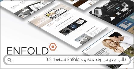 قالب وردپرس چند منظوره Enfold نسخه 3.5.4