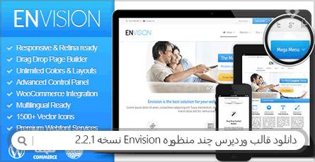 دانلود قالب وردپرس چند منظوره Envision نسخه 2.2.1