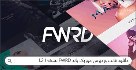 دانلود قالب وردپرس موزیک باند FWRD نسخه 1.2.1
