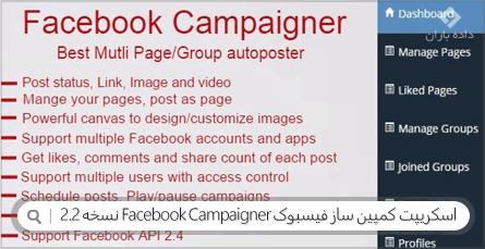اسکریپت کمپین ساز فیسبوک Facebook Campaigner نسخه 2.2