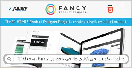 دانلود اسکریپت جی کوئری طراحی محصول Fancy نسخه 4.1.0