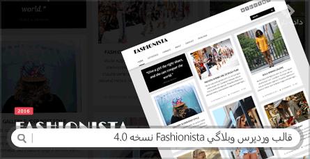 قالب وردپرس وبلاگی Fashionista نسخه 4.0
