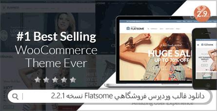 دانلود قالب وردپرس فروشگاهی Flatsome نسخه 2.2.1