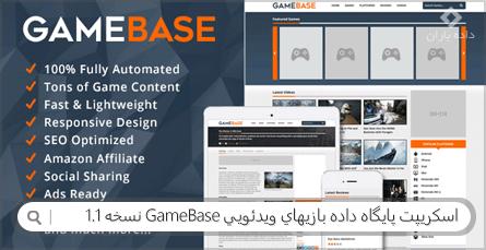 اسکریپت پایگاه داده بازیهای ویدئویی GameBase نسخه 1.1