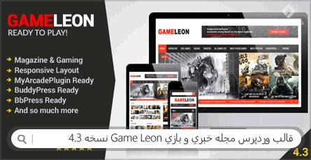 قالب وردپرس مجله خبری و بازی Game Leon نسخه 4.3