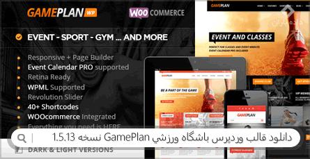 دانلود قالب وردپرس باشگاه ورزشی GamePlan نسخه 1.5.13