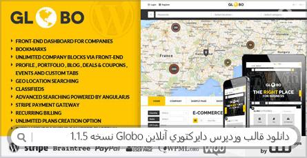 دانلود قالب وردپرس دایرکتوری آنلاین Globo نسخه 1.1.5