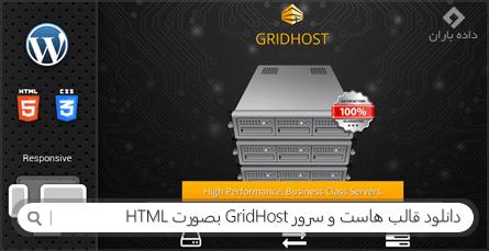 دانلود قالب هاست و سرور GridHost بصورت HTML