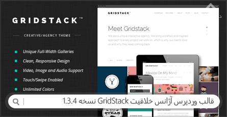 قالب وردپرس آژانس خلاقیت GridStack نسخه 1.3.4