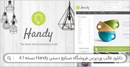 دانلود قالب وردپرس فروشگاه صنایع دستی Handy نسخه 4.1