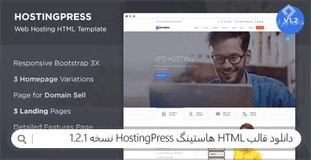 دانلود قالب HTML هاستینگ HostingPress نسخه 1.2.1