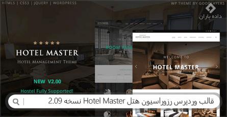 قالب وردپرس رزوراسیون هتل Hotel Master نسخه 2.09
