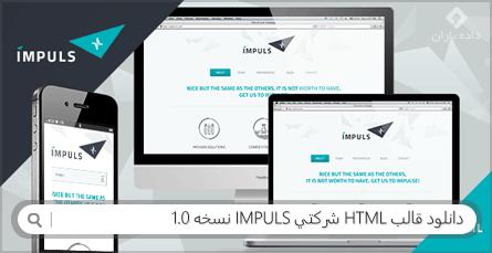 دانلود قالب HTML شرکتی IMPULS نسخه 1.0