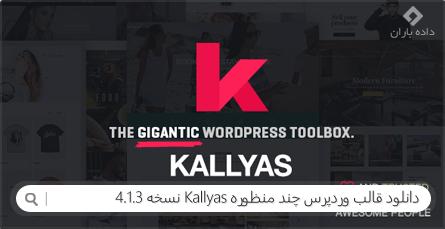 دانلود قالب وردپرس چند منظوره Kallyas نسخه 4.1.3