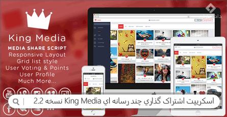 اسکریپت اشتراک گذاری چند رسانه ای King Media نسخه 2.2