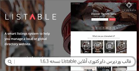 قالب وردپرس دایرکتوری آنلاین Listable نسخه 1.6.3