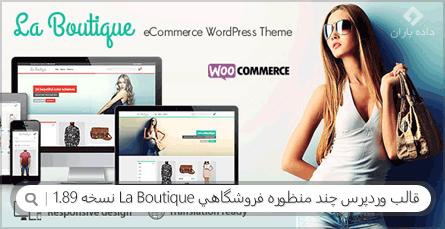 دانلود قالب وردپرس چند منظوره فروشگاهی La Boutique نسخه 1.89