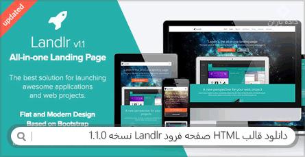 دانلود قالب HTML صفحه فرود Landlr نسخه 1.1.0