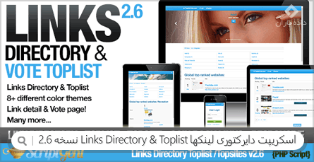 اسکریپت دایرکتوری لینکها Links Directory & Toplist نسخه 2.6