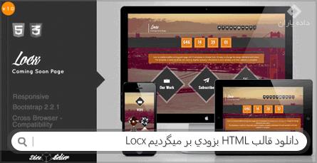دانلود قالب HTML بزودی بر میگردیم Locx