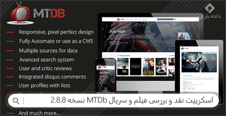 اسکریپت نقد و بررسی فیلم و سریال MTDb نسخه 2.8.8