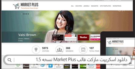 دانلود اسکریپت مارکت قالب Market Plus نسخه 1.5 مشابه تم فارست