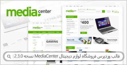 قالب وردپرس فروشگاه لوازم دیجیتال MediaCenter نسخه 2.3.0