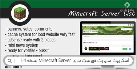 اسکریپت مدیریت فهرست سرور Minecraft Server نسخه 1.4
