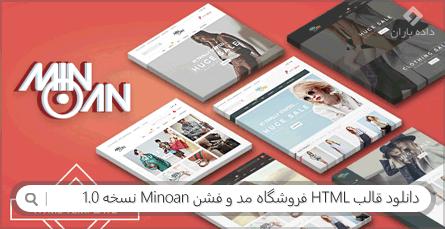 دانلود قالب HTML فروشگاه مد و فشن Minoan نسخه ۱٫۰