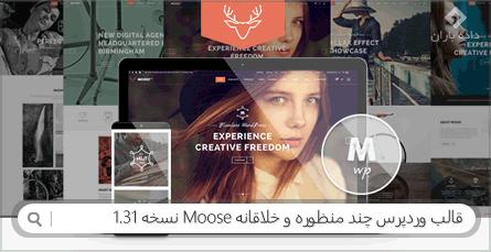 قالب وردپرس چند منظوره و خلاقانه Moose نسخه 1.31