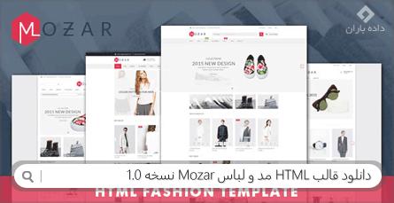 دانلود قالب HTML مد و لباس Mozar نسخه 1.0