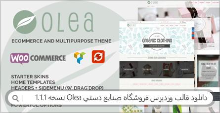 دانلود قالب وردپرس فروشگاه صنایع دستی Olea نسخه 1.1.1