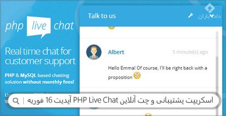 اسکریپت پشتیبانی و چت آنلاین PHP Live Chat آپدیت 16 فوریه