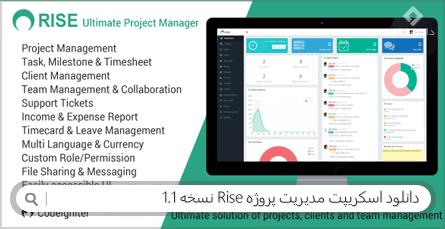 دانلود اسکریپت مدیریت پروژه Rise نسخه 1.1