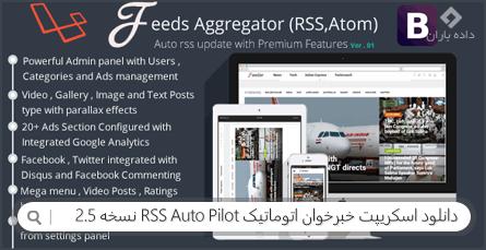 دانلود اسکریپت خبرخوان اتوماتیک RSS Auto Pilot نسخه 2.5