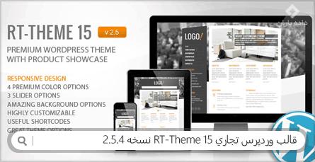 قالب وردپرس تجاری RT-Theme 15 نسخه 2.5.4