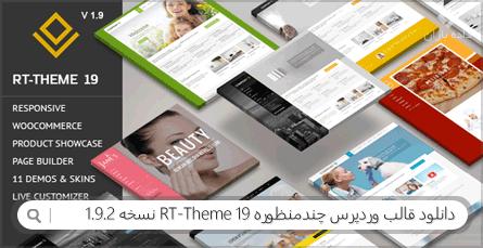 دانلود قالب وردپرس چندمنظوره RT-Theme 19 نسخه 1.9.2
